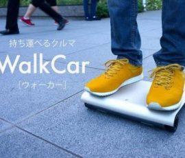 WalkCar: transporte portátil bizarro quer ser a nova moda no Japão